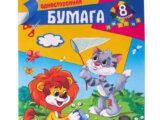 Prof-Press / Комплект 10 штук. Цветная бумага А4, 8 листов «Львенок и котенок»