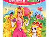 Prof-Press / Комплект 10 штук. Цветная бумага 8 листов, А4 «Пони и принцесса»
