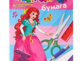 Prof-Press / Комплект 5 штук. Цветная бумага 16 листов, А4 «Принцесса-2».