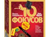 Набор для фокусов 10 фокусов (красный набор) (Step to Magic)